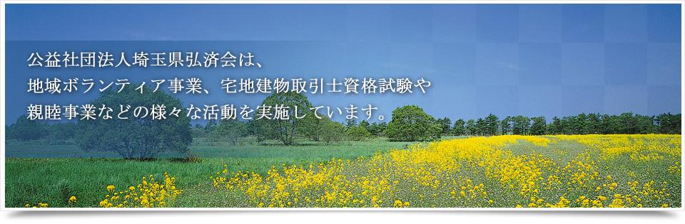 公益社団法人埼玉県弘済会のホームページです